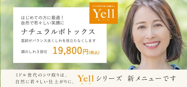 Yellシリーズ ナチュラルボトックス