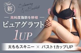 ピュアグラフト1UP