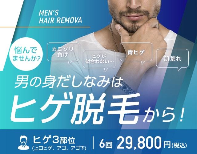 脱毛 ヒゲ ヒゲ脱毛している男性の割合やデータを徹底調査!どんな理由でヒゲ脱毛するの?
