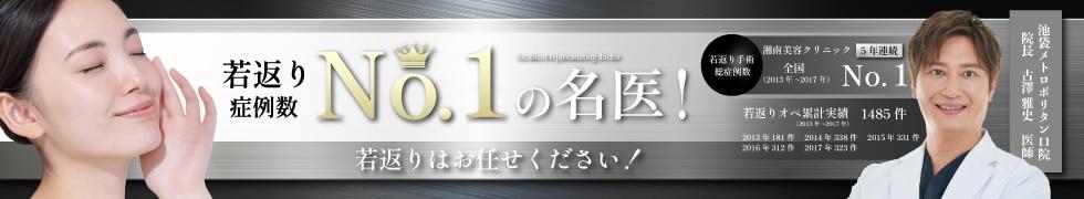 若返り症例数5年連続No.1(2013~2017年)の名医!