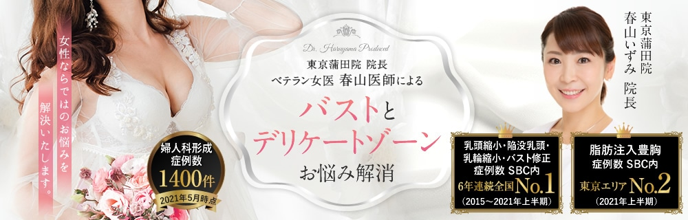 美容整形・美容外科の湘南美容クリニック《東京蒲田院》|鼻、二重術、美肌治療