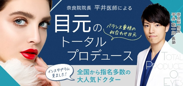 目元トータルビューティ