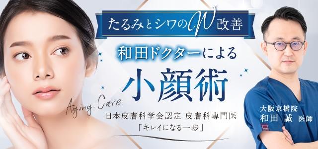和田ドクターによる小顔術