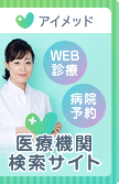 医療機関検索サイト「アイメッド」