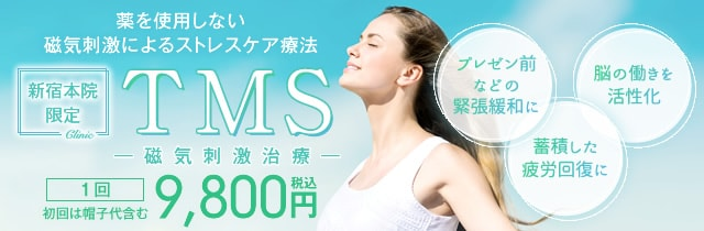 TMS治療
