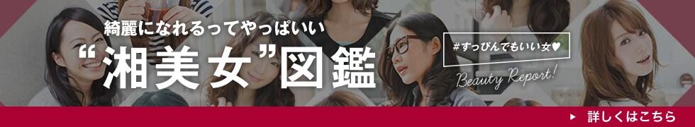 湘南美容クリニック体験レポート