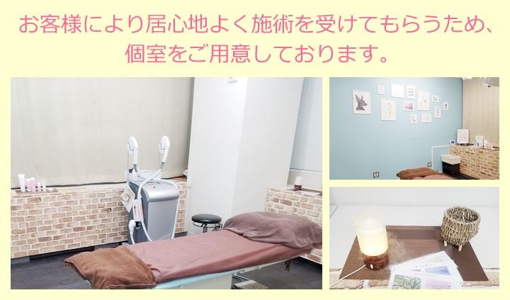 お客様により居心地よく施術を受けてもらうため、個室をご用意しております。