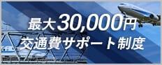 交通費サポート制度 最大5万円 CLICK