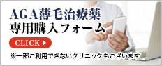 AGA薄毛治療薬専用購入フォーム CLICK/※一部ご利用できないクリニックもございます