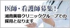医師・看護師募集! 湘南美容外科グループでの採用となります