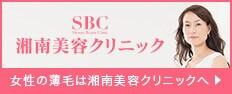 SBC 湘南美容クリニック 女性の薄毛は湘南美容クリニックへ