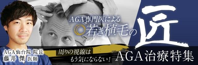 若き植毛の匠 AGA治療特集