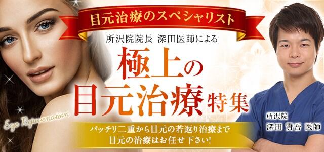 目元治療のスペシャリスト所沢院院長深田医師による極上の目元治療特集