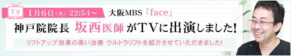 神戸院院長 坂西医師がTVに出演しました!