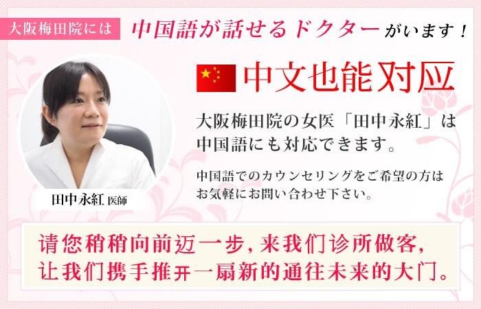 大阪梅田院には、中国語が話せるドクターがいます!