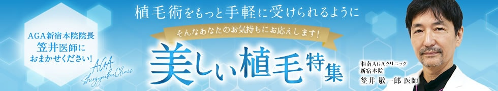 AGA新宿院院長 笠井医師による 美しい植毛特集