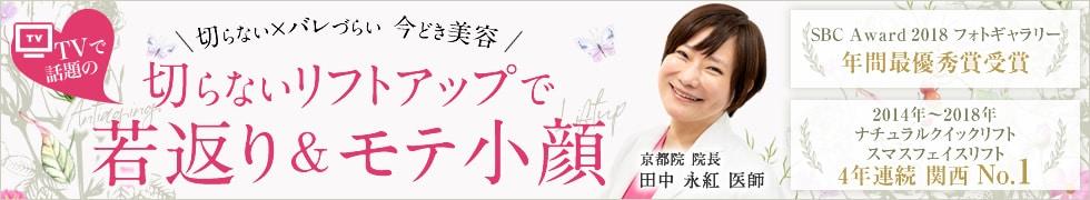 田中医師_切らないリフトアップ