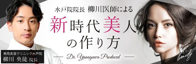 柳川医師・新時代美人の作り方