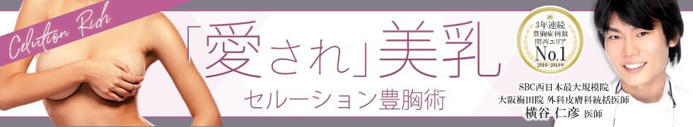 横谷医師による「愛され」美乳特集