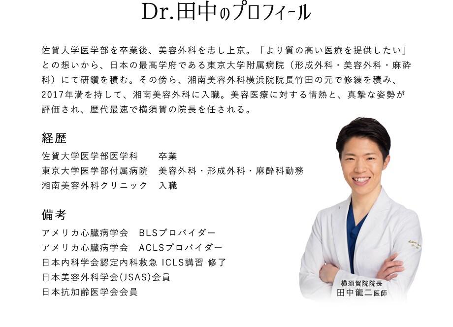 Dr.田中のプロフィール