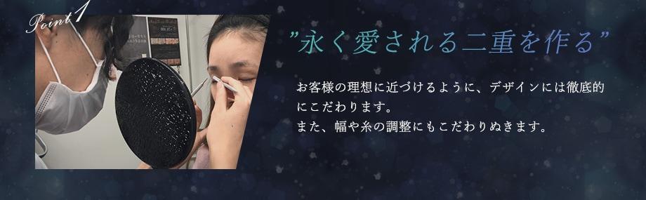 """""""永く愛される二重を作る"""""""