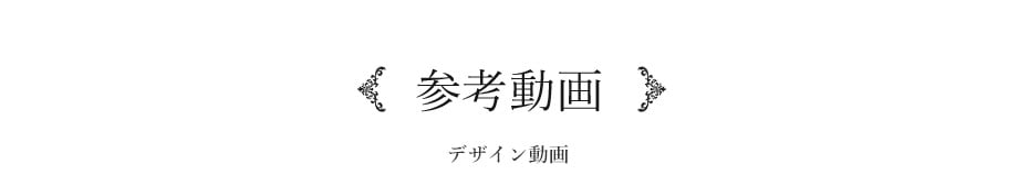 【参考動画】デザイン動画