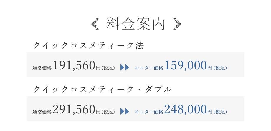 料金案内 クイックコスメティーク法  モニター価格159,000円(税込) クイックコスメティーク・ダブル  モニター価格248,000円(税込)