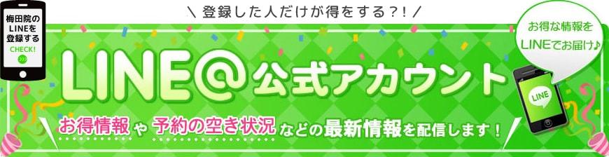 登録した人だけが得をする?!大阪梅田院のLINE登録をお  願いします。