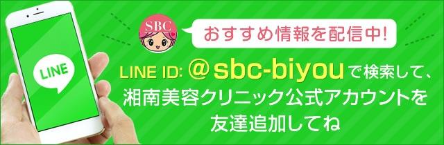 おすすめ情報を配信中!LINE ID:@sbc-biyouで検索して、友だち追加してね