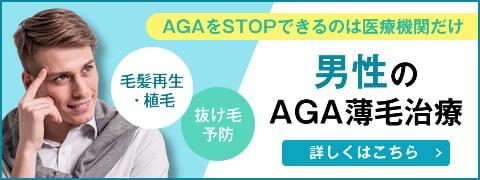 男性のAGA薄毛治療