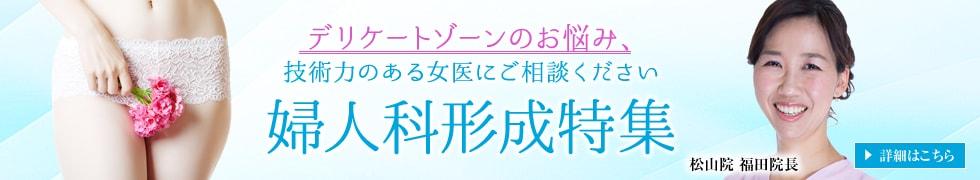 福田医師婦人科