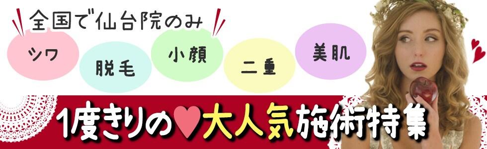 仙台院キャンペーン