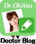 沖津医師ブログ