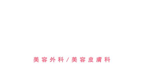 SBC湘南美容外科クリニック