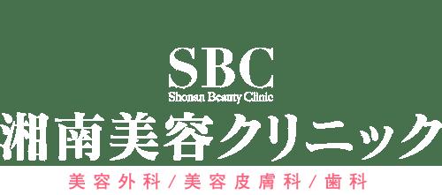 SBC 湘南美容クリニック 美容皮膚科/歯科