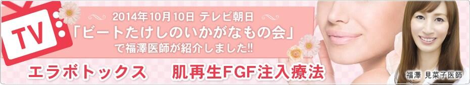 エラボトックス・肌再生FGF注入法がテレビで紹介されました!