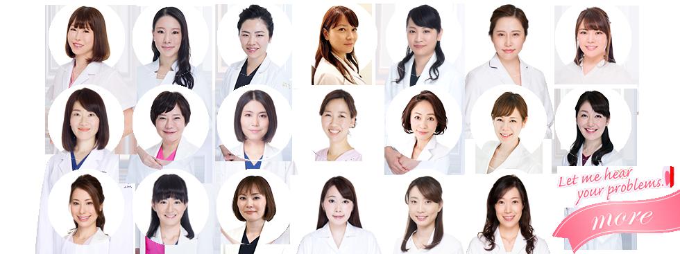 湘南美容クリニックには44名の女医が在籍