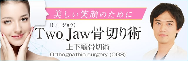 Two jaw骨切り術