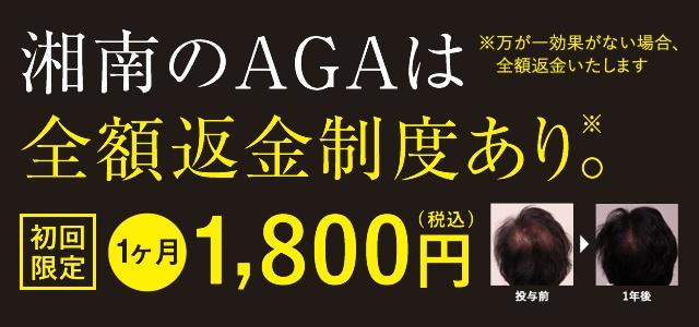 湘南のAGAは全額保証制度あり