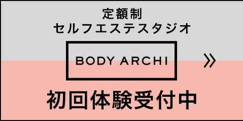BODY ARCHI