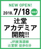 辻堂アカデミア院開院予定!