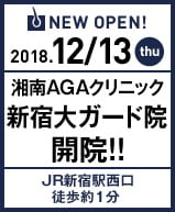 湘南AGAクリニック新宿院開院!