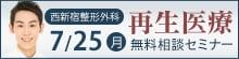 セミナー:再生医療7/26