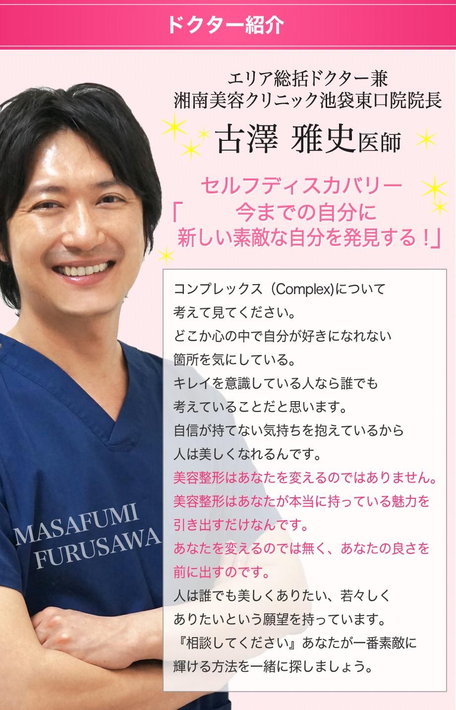 高橋医師ドクター紹介