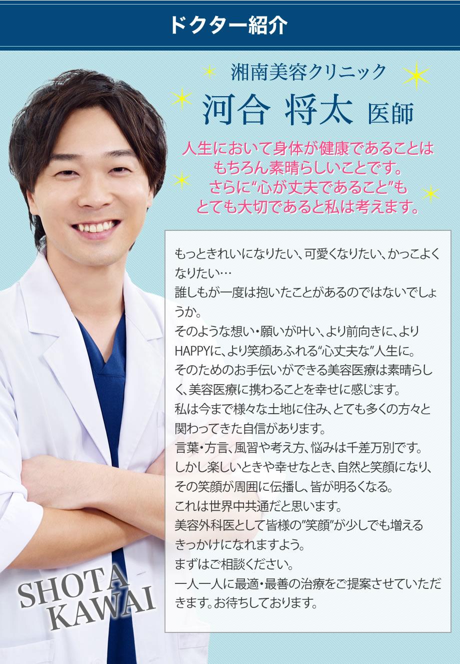 浜松 湘南 美容 外科