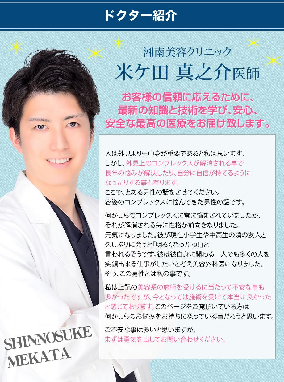 医師ドクター紹介