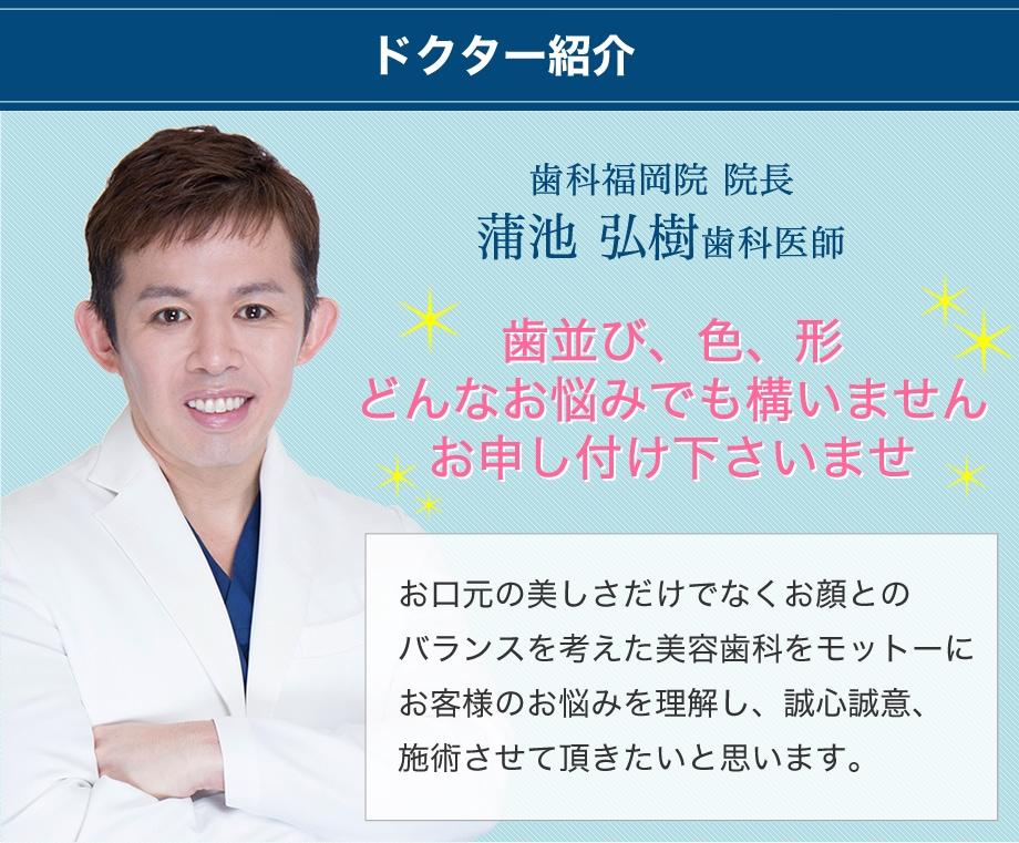 蒲池医師ドクター紹介