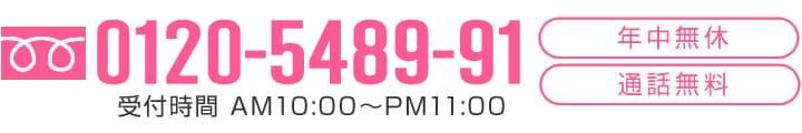 大阪梅田院電話番号