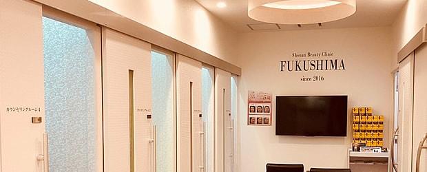 湘南美容外科クリニック福島院の画像