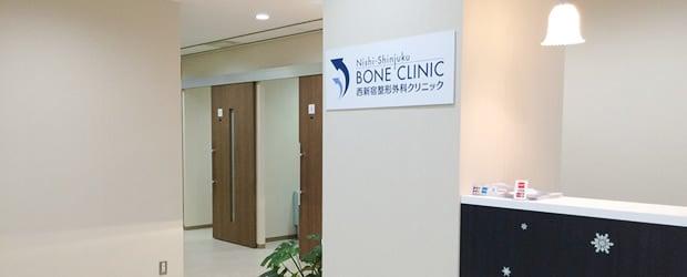 西新宿整形外科クリニック